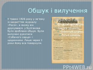 Обшук і вилучення У травні 1926 року у зв'язку із закриттям журналу «Росія», в я