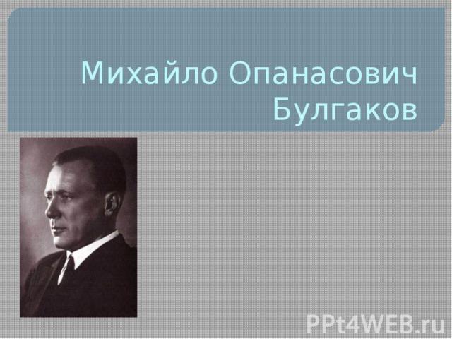 Михайло Опанасович Булгаков