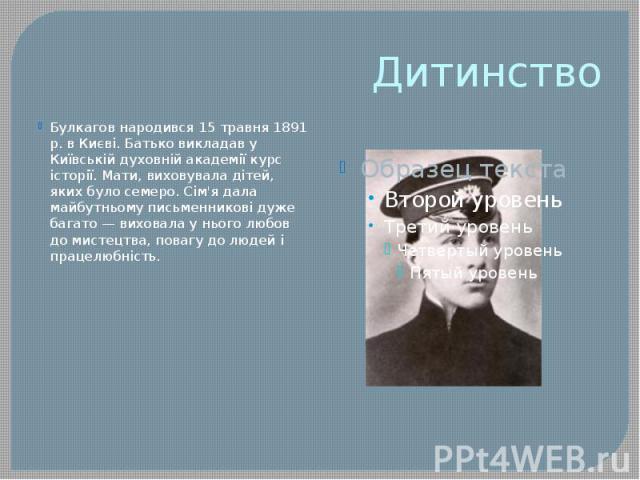 Дитинство Булкагов народився 15 травня 1891 р. в Києві. Батько викладав у Київській духовній академії курс історії. Мати, виховувала дітей, яких було семеро. Сім'я дала майбутньому письменникові дуже багато — виховала у нього любов до мистецтва, пов…