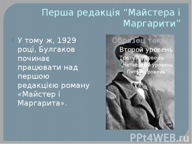 """Перша редакція """"Майстера і Маргарити"""" У тому ж, 1929 році, Булгаков починає працювати над першою редакцією роману «Майстер і Маргарита»."""