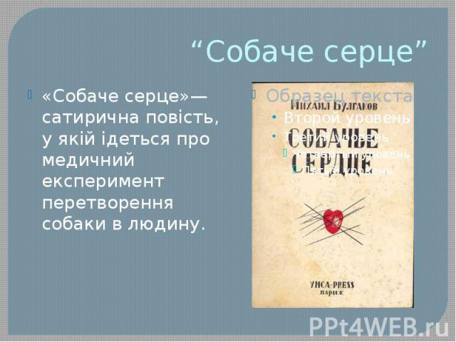 """""""Собаче серце"""" «Собаче серце»— сатирична повість, у якій ідеться про медичний експеримент перетворення собаки в людину."""