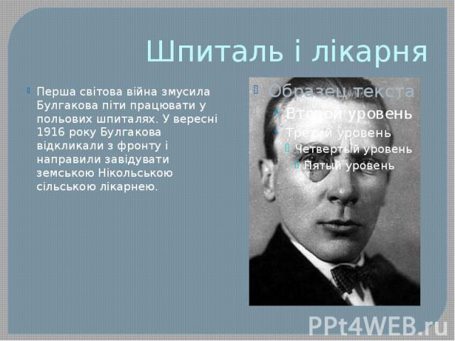 Шпиталь і лікарня Перша світова війна змусила Булгакова піти працювати у польових шпиталях. У вересні 1916 року Булгакова відкликали з фронту і направили завідувати земською Нікольською сільською лікарнею.