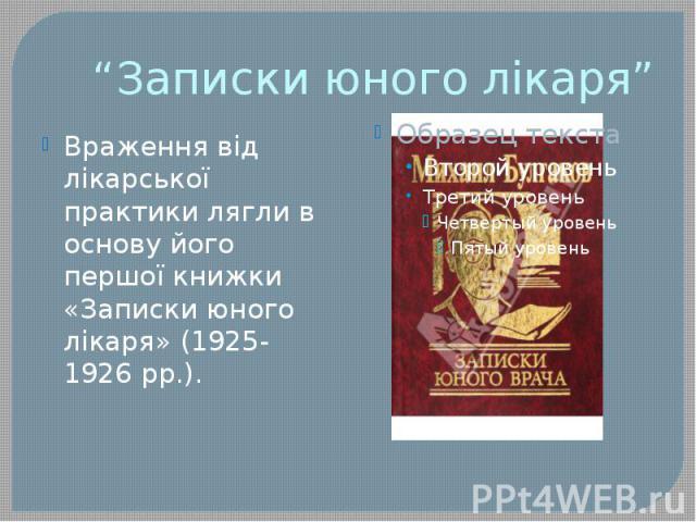 """""""Записки юного лікаря"""" Враження від лікарської практики лягли в основу його першої книжки «Записки юного лікаря» (1925-1926 pp.)."""