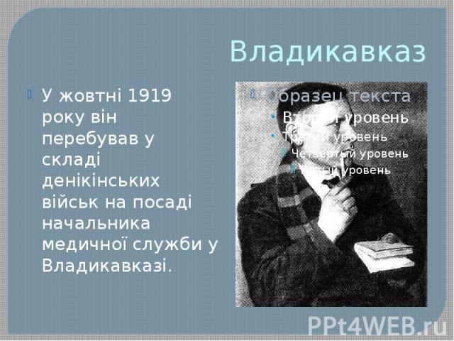 Владикавказ У жовтні 1919 року він перебував у складі денікінських військ на посаді начальника медичної служби у Владикавказі.