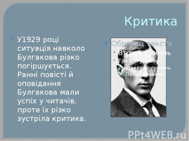Критика У1929 році ситуація навколо Булгакова різко погіршується. Ранні повісті й оповідання Булгакова мали успіх у читачів, проте їх різко зустріла критика.