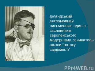 Ірландський англомовний письменник, один із засновників європейського модернізму
