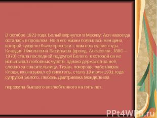В октябре 1923 года Белый вернулся в Москву; Ася навсегда осталась в прошлом. Но