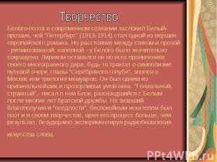 """Белого-поэта в современном сознании заслонил Белый-прозаик, чей """"Петербург&"""
