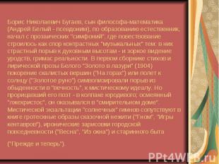 Борис Николаевич Бугаев, сын философа-математика (Андрей Белый - псевдоним), по