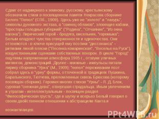 Сдвиг от надмирного к земному, русскому, крестьянскому обозначили стихи в посвящ