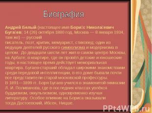 Андрей Белый(настоящее имяБори с Никола евич Буга ев;14(