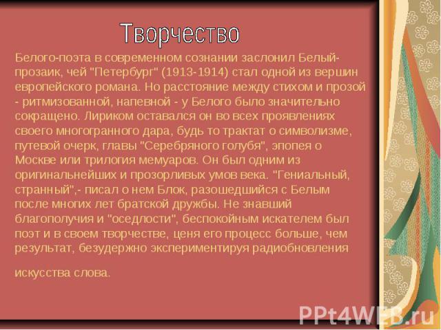 """Белого-поэта в современном сознании заслонил Белый-прозаик, чей """"Петербург"""" (1913-1914) стал одной из вершин европейского романа. Но расстояние между стихом и прозой - ритмизованной, напевной - у Белого было значительно сокращено. Лириком …"""
