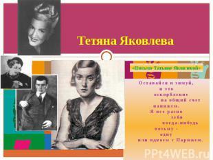 Тетяна Яковлева Оставайся и зимуй, и это  оскорбление &n