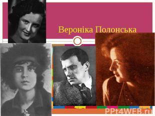 Вероніка Полонська