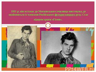 1911 р. він вступає до Московського училища мистецтва, де знайомиться із членами