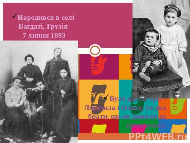 Народився в селі Багдаті, Грузія 7 липня 1893