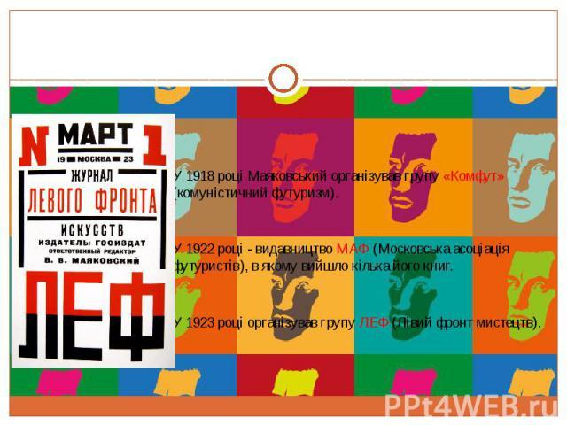 У 1918 році Маяковський організував групу «Комфут» (комуністичний футуризм). У 1918 році Маяковський організував групу «Комфут» (комуністичний футуризм). У 1922 році - видавництво МАФ (Московська асоціація футуристів), в якому вийшло кілька його кни…