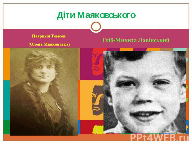 Діти Маяковського Патрисія Томсон (Олена Маяковська)