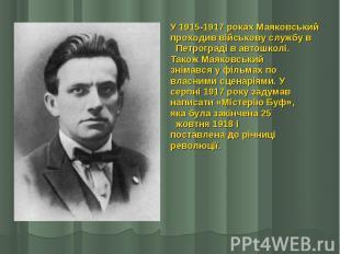 У 1915-1917 роках Маяковський У 1915-1917 роках Маяковський проходив військову с