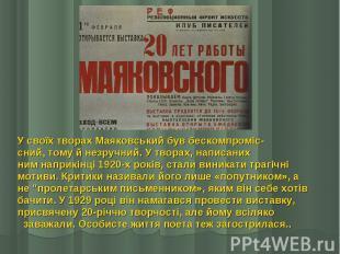 У своїх творах Маяковський був бескомпроміс- У своїх творах Маяковський був беск
