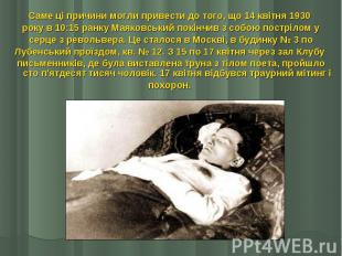 Саме ці причини могли привести до того, що 14 квітня 1930 Саме ці причини могли