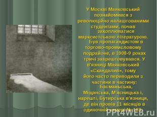 У Москві Маяковський У Москві Маяковський познайомився з революційно налаштовани