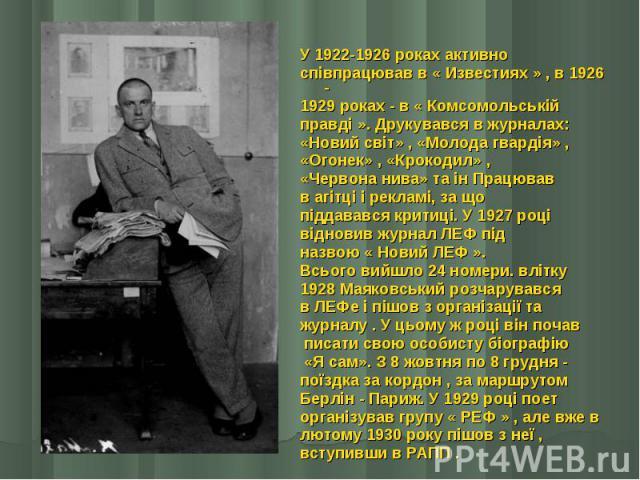 У 1922-1926 роках активно співпрацював в « Известиях » , в 1926 - 1929 роках - в « Комсомольській правді ». Друкувався в журналах: «Новий світ» , «Молода гвардія» , «Огонек» , «Крокодил» , «Червона нива» та ін Працював в агітці і рекламі, за що підд…