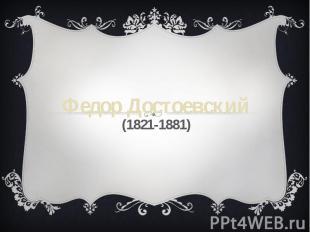 Федор Достоевский (1821-1881)
