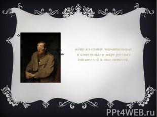 один из самых значительных и известных в мире русских писателей и мыслителей. од