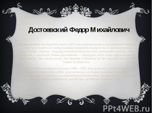 Предки писателя по отцовской линии с 1577 года получили право на использование Р