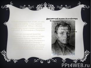 Достоевский Федор Михайлович Когда Достоевскому было 16 лет, его мать умерла от
