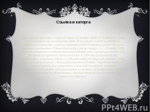 Суд и суровый приговор к смертной казни (22 декабря 1849) на Семёновском плацу б