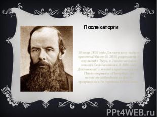 30 июня 1859 года Достоевскому выдали временный билет № 2030, разрешающий ему вы