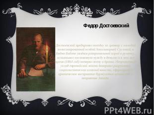 Достоевский предпринял поездку за границу с молодой эмансипированной особой Апол