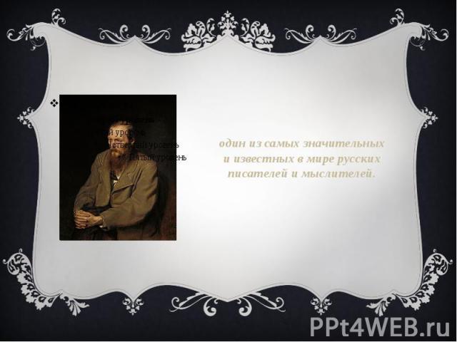 один из самых значительных и известных в мире русских писателей и мыслителей. один из самых значительных и известных в мире русских писателей и мыслителей.