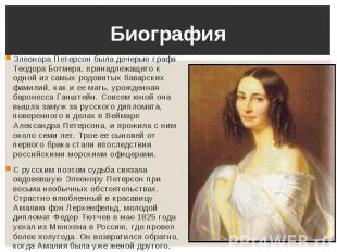 Биография Элеонора Петерсон была дочерью графа Теодора Ботмера, принадлежащего к