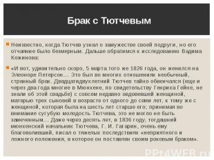 Брак с Тютчевым Неизвестно, когда Тютчев узнал о замужестве своей подруги, но ег