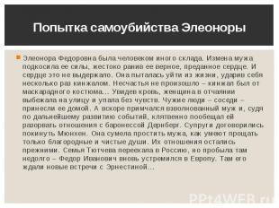 Попытка самоубийства Элеоноры Элеонора Федоровна была человеком иного склада. Из