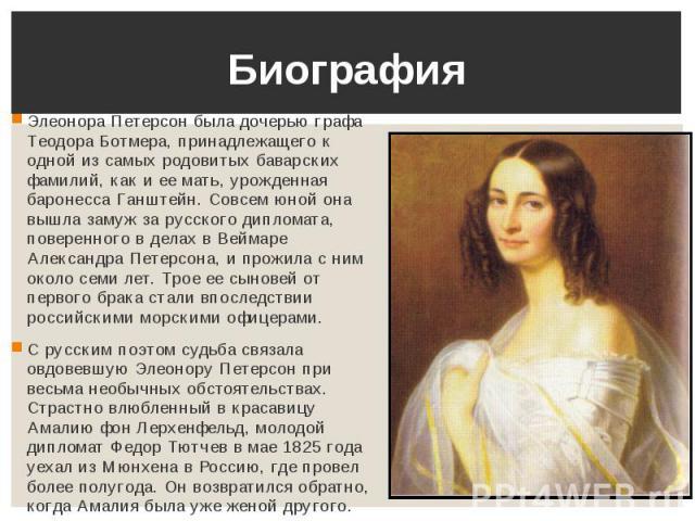 Биография Элеонора Петерсон была дочерью графа Теодора Ботмера, принадлежащего к одной из самых родовитых баварских фамилий, как и ее мать, урожденная баронесса Ганштейн. Совсем юной она вышла замуж за русского дипломата, поверенного в делах в Вейма…