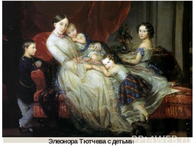 Элеонора Тютчева с детьми Элеонора Тютчева с детьми