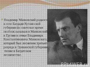 Владимир Маяковский родился в селеБагдади Кутаисской губернии(в сове