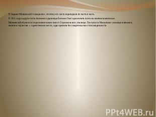 В тюрьме Маяковский «скандалил», поэтому его часто переводили из части в часть.