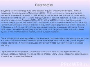 Биография Владимир Маяковский родился в селе Багдади в Грузии (Российская импери