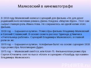 Маяковский в кинематографе В 1918 году Маяковский написал сценарий для фильма «Н