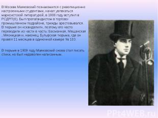 В Москве Маяковский познакомился с революционно настроенными студентами, начал у