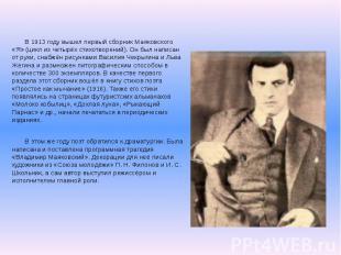 В 1913 году вышел первый сборник Маяковского «Я» (цикл из четырёх стихотворений)