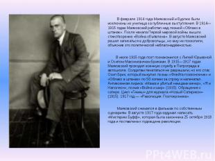 В феврале 1914 года Маяковский и Бурлюк были исключены из училища за публичные в