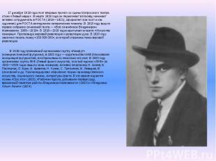 17 декабря 1918 года поэт впервые прочёл со сцены Матросского театра стихи «Левы
