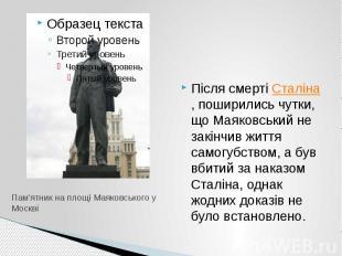 Пам'ятник на площі Маяковського у Москві Після смертіСталіна, поширились ч
