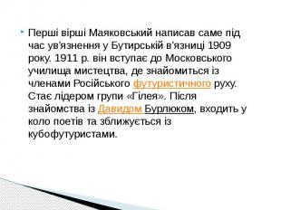 Перші вірші Маяковський написав саме під час ув'язнення у Бутирській в'язниці 19
